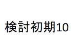 shoki10